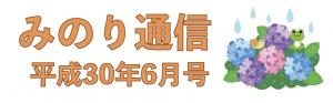 みのり通信 2018年6月号
