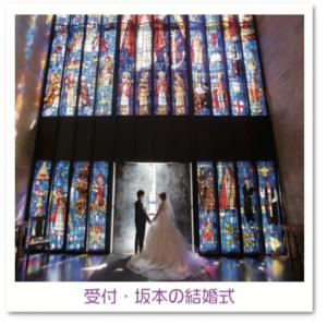 受付・坂本の結婚式
