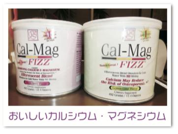 おいしいカルシウム・マグネシウム