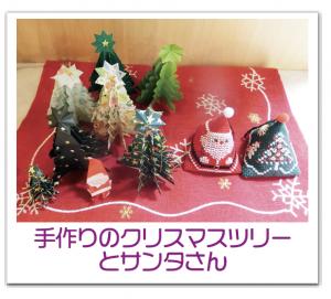 手作りのクリスマスツリーとサンタさん
