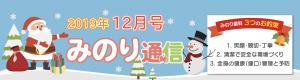 みのり通信12月号