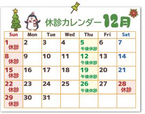 休診日カレンダー