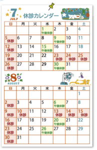 7・8月休診カレンダー