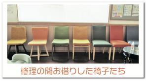 修理の間の椅子