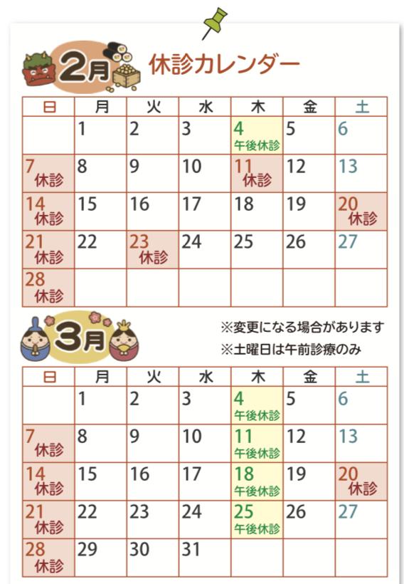 休診カレンダー(2月3月)