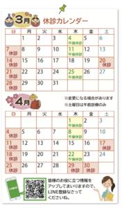3月4月休診カレンダー